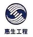 浙江惠生工程科技有限公司