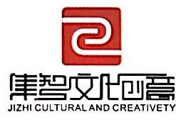 中山集智文化创意产业有限公司