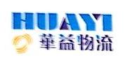 [工商信息]北京华益物流有限公司的企业信用信息变更如下