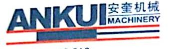 [工商信息]上海安奎机械有限公司的企业信用信息变更如下