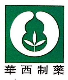 [工商信息]陕西华西制药股份有限公司的企业信用信息变更如下