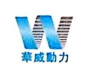 四川华威动力设备有限公司