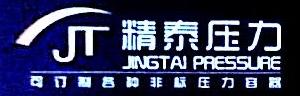 [工商信息]台州精泰压力容器制造有限公司的企业信用信息变更如下