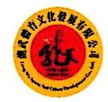 [工商信息]九江龙武体育文化发展有限公司的企业信用信息变更如下