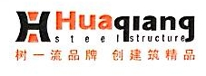 [工商信息]深圳市华强钢结构工程有限公司的企业信用信息变更如下