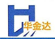 [工商信息]深圳市华金达电子有限公司的企业信用信息变更如下