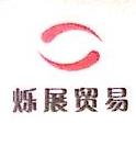 杭州烁展贸易有限公司