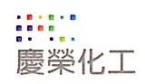 [工商信息]庆荣化工(上海)有限公司的企业信用信息变更如下
