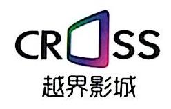 [工商信息]重庆越界影业股份有限公司的企业信用信息变更如下