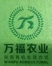 云南万福农业科技有限公司