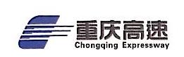 [工商信息]重庆中油迅发实业有限公司的企业信用信息变更如下