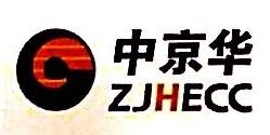 中京华(北京)工程咨询有限公司湖北分公司