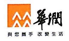 华润混凝土(湛江)有限公司