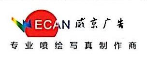 [工商信息]深圳市威京广告设计有限公司的企业信用信息变更如下