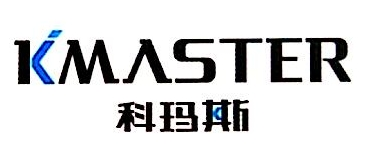 东莞市科玛斯实业有限公司