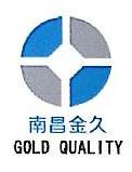 南昌金久工程设备有限公司