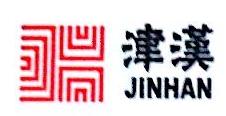[工商信息]深圳市津汉电子有限公司的企业信用信息变更如下