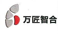 深圳市万匠智合快速成型技术有限公司