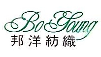 [工商信息]绍兴县邦洋纺织品有限公司的企业信用信息变更如下