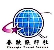 [工商信息]上高县春秋旅行社的企业信用信息变更如下