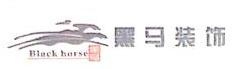 [工商信息]江西省黑马装饰工程有限公司的企业信用信息变更如下