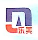 江西省南城乐美工艺家俱有限公司