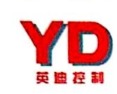 沈阳英迪控制系统工程有限公司
