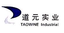 [工商信息]深圳市道元实业有限公司的企业信用信息变更如下