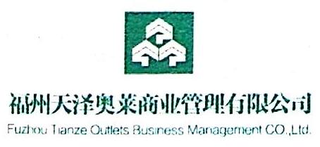 福州天泽奥莱商业管理有限公司