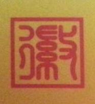 合肥鑫徽快运有限公司