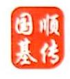 [工商信息]北京国基顺传商贸有限公司的企业信用信息变更如下