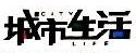 江阴城市生活广告有限公司