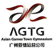 [工商信息]广州亚运城综合体育馆运营管理有限公司的企业信用信息变更如下