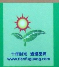 [工商信息]深圳市天福光科技有限公司的企业信用信息变更如下