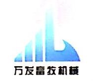[工商信息]唐山市双赢万发畜牧机械有限公司的企业信用信息变更如下