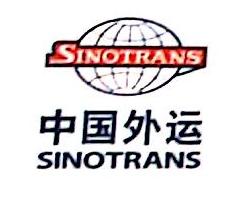 中国外运集团深圳公司