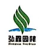 沈阳市弘鑫园林工程有限公司