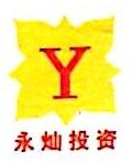 [工商信息]东莞市永灿实业投资有限公司的企业信用信息变更如下