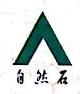 [工商信息]杭州桐庐诚信景石制作有限公司的企业信用信息变更如下