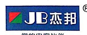 深圳市新杰邦科技有限公司
