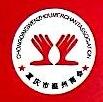 重庆市宝发贸易有限公司
