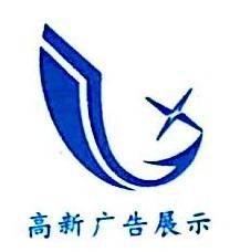[工商信息]南昌高新广告展览展示有限公司的企业信用信息变更如下