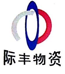 衡阳市际丰物资有限公司