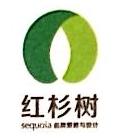 南昌红杉树广告有限公司