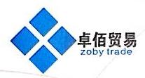 广州卓佰贸易有限公司