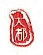 [工商信息]北京大都新源影视文化有限公司的企业信用信息变更如下