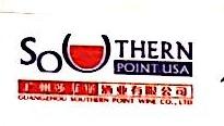 广州莎菲堡酒业有限公司