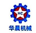 [工商信息]汕头市华晨机械设备有限公司的企业信用信息变更如下