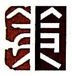 云南西部智库规划研究院有限公司
