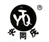 [工商信息]福州永同庆日用品有限公司的企业信用信息变更如下
